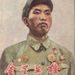 10.26《东周社》金堂-胡修道3.