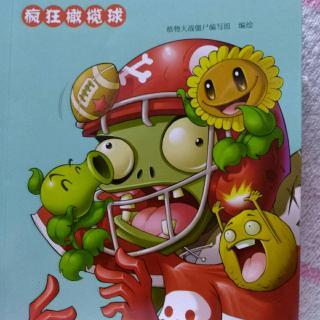 植物大战僵尸极品爆笑漫画--疯狂橄榄球