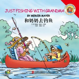 【小怪物】和奶奶去钓鱼