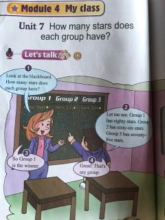 四年级上册第七课