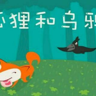 儿童睡前故事《狐狸和乌鸦》