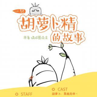 【古风】《一只胡萝卜精的故事》全一期(ALL by 黑桃先申丶)
