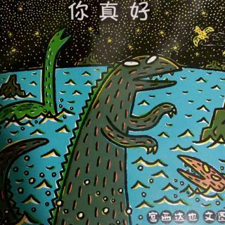 《你真好》-宫西达也恐龙系列故事【小蕾绘本故事】