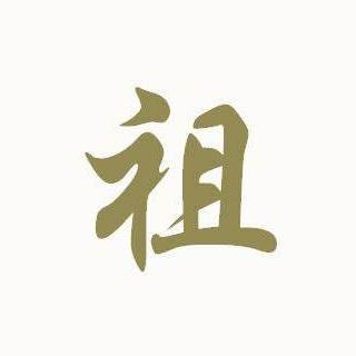 Puro chino: el carácter祖, antepasado o ancestro