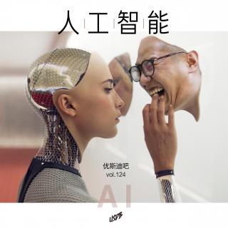 人工智能-优斯迪吧Vol.124