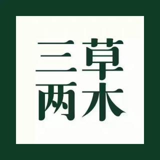 三草两木品牌介绍