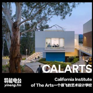 CalArts 加州艺术学院访谈专场   异能电台Vol.113