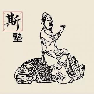 辞韵清和——斯塾的古诗词吟诵课 第四讲
