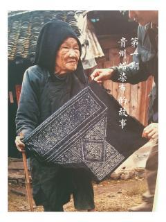 第一期:贵州蜡染布