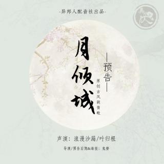 【剧情歌】-月倾城-<预告>