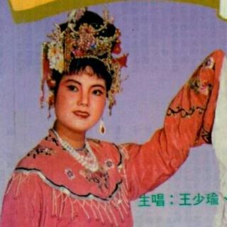 王少瑜,郑健英《齐姬陈情》