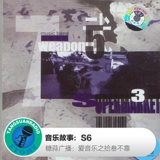 糖蒜爱音乐之音乐故事:邰凌轶(上)