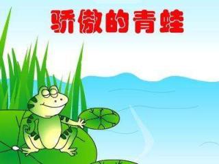 幼儿睡前故事《骄傲自大的青蛙》