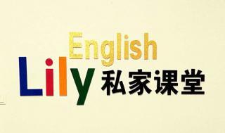 冀教版小学英语三年级上册第一单元_Lily英语出品