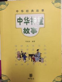 《中华神童故事》孔融辩驳名流
