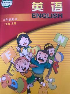 快乐英语 三年上 U1---U4