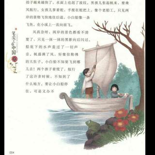 小白船(上集)2017.12.1