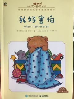 儿童情感绘本《我好害怕》