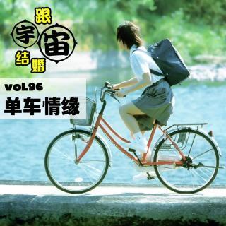 vol.96 单车情缘
