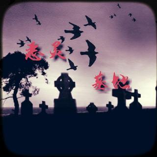 【精品】恶灵墓地(一)