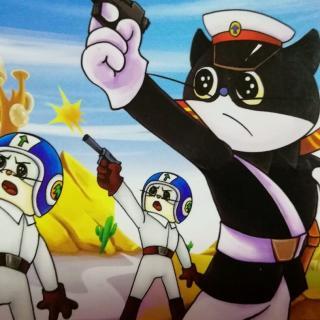 黑猫警长——空中擒敌