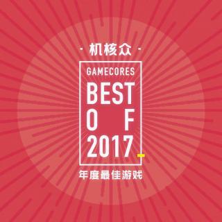 这些是我们心中的2017年度游戏GADIO VOL.226开播!