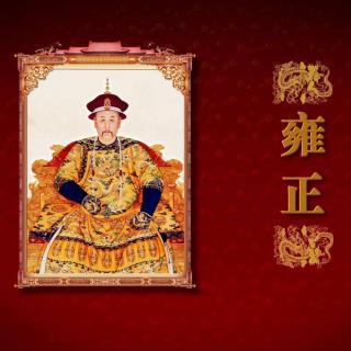 《百家讲坛》  雍正十三年(上部)6 康熙之死