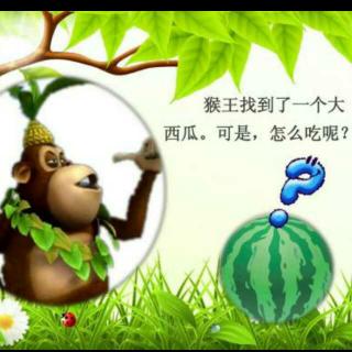 《猴吃西瓜》