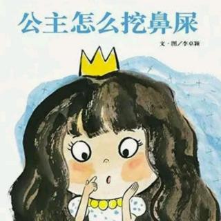 131.《公主怎么挖鼻屎》