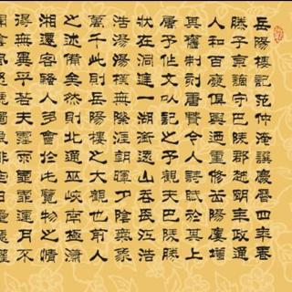 《岳阳楼记》,宋·范仲淹,朗诵:梁媛媛