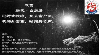 《夜雪》唐·白居易