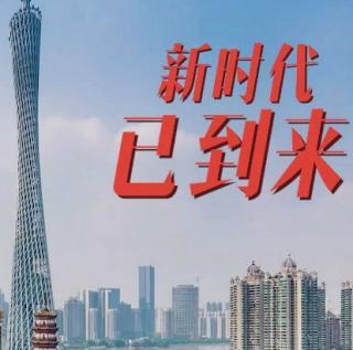 新时代,新广东