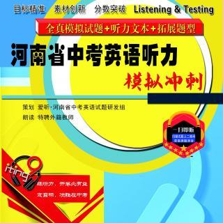 03 河南省中考英语听力模拟题三