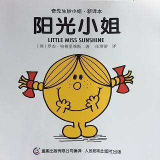 NO.23【奇先生妙小姐】04阳光小姐
