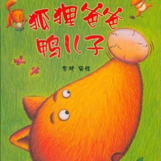 【绘本故事437】——《狐狸爸爸鸭儿子》