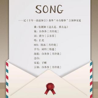 """『SONG』——记《十年一品温如言》番外""""小女婚事""""言颂和宋延"""