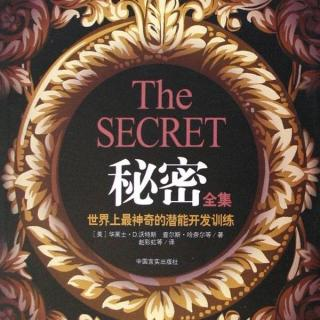 """《秘密》第二卷卷首语及第一章:致富就是遵照""""既定的法则""""做事"""