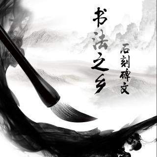 书法之乡(上)·石刻碑文