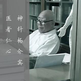 神针杨介宾·妙手回春