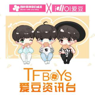 TFBOYS 爱豆资讯台 07期