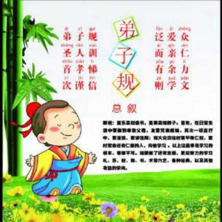 紫轩堂晨读第41期《弟子规》1