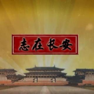《百家讲坛》 大唐开国(上部)9_志在长安