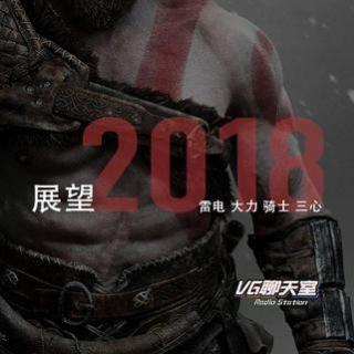 展望2018【VG聊天室82】