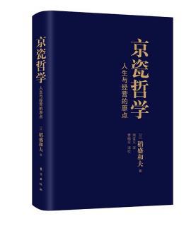 19-《京瓷哲学》第一章:度过美好的人生2-5