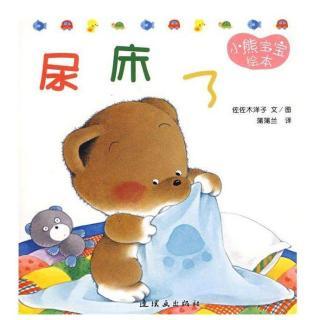 涵妈讲故事:小熊宝宝绘本——6、尿床了