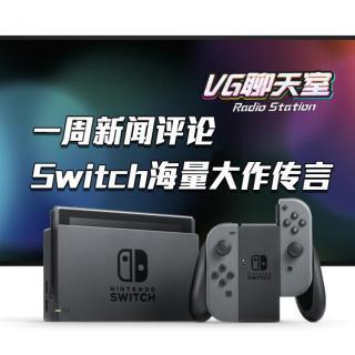 一周新闻评论:Switch海量大作传言【VG聊天室83】