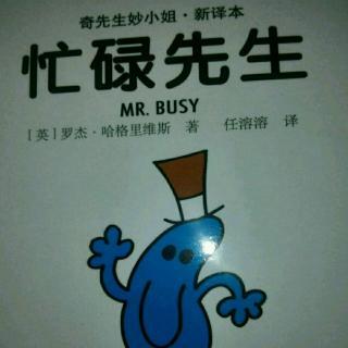 《忙碌先生》