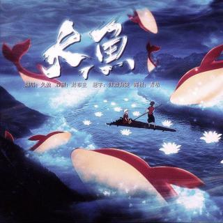 久浊-大鱼(念白版)