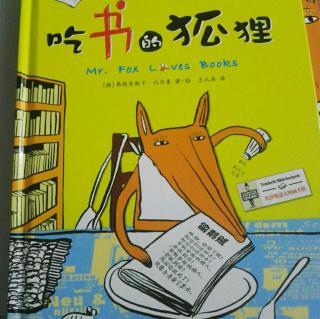 吃书的狐狸