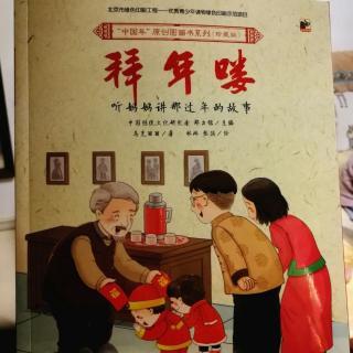 中国年原创图画书系列~拜年喽